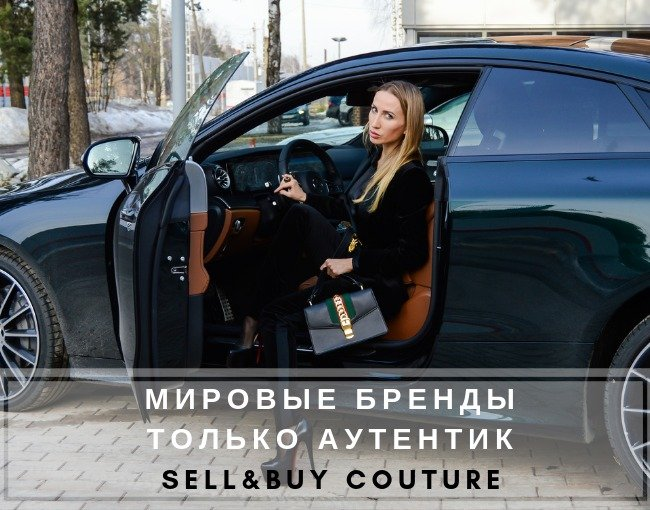 Sellbuycouture